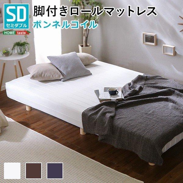 ベッド 新発想で搬入も組立カンタン! ほどよい弾力 脚付きロールマットレス Unite -Raide- -ユニテ・ライド- セミダブルサイズの1枚目の写真