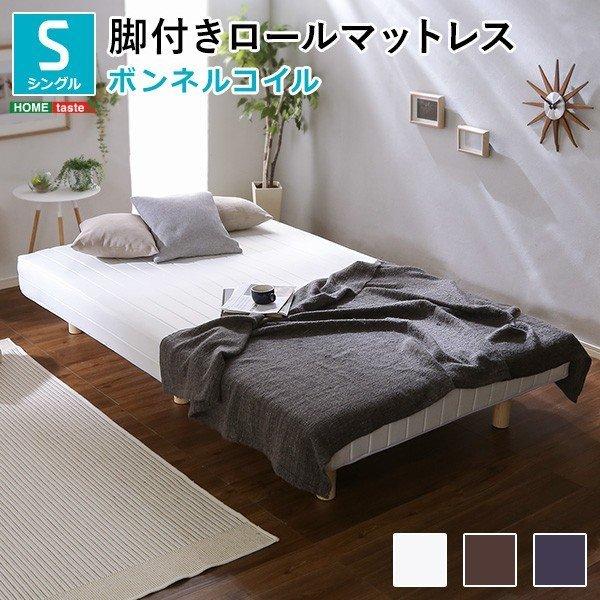 ベッド 新発想で搬入も組立カンタン! ほどよい弾力 脚付きロールマットレス Unite -Raide- -ユニテ・ライド- シングルサイズの1枚目の写真