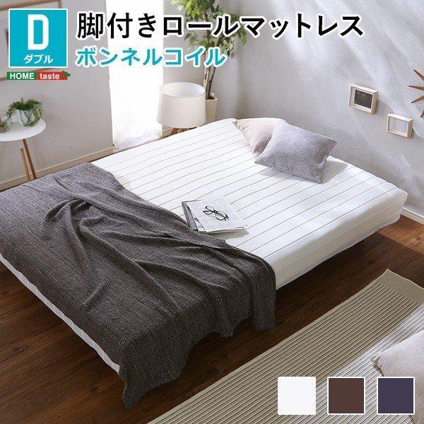 ベッド 新発想で搬入も組立カンタン! ほどよい弾力 脚付きロールマットレス Unite -Raide- -ユニテ・ライド- ダブルサイズの1枚目の写真