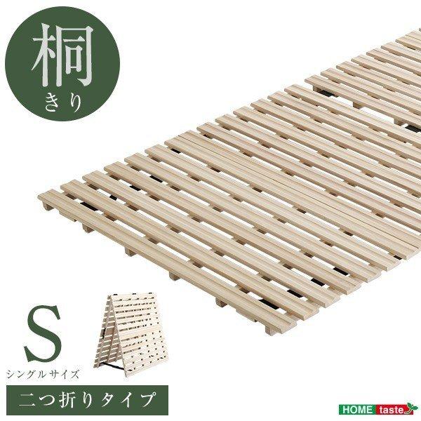 ベッド すのこベッド 2つ折り式 桐仕様 Coh-ソーン- 折りたたみ 折り畳み 桐 すのこ 二つ折り 木製 湿気の1枚目の写真