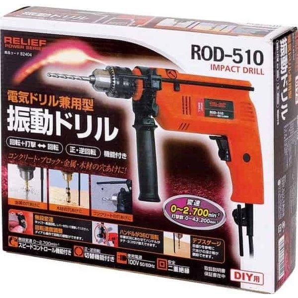 RELIEF ROD-510 振動ドリル 電気ドリル兼用型の1枚目の写真