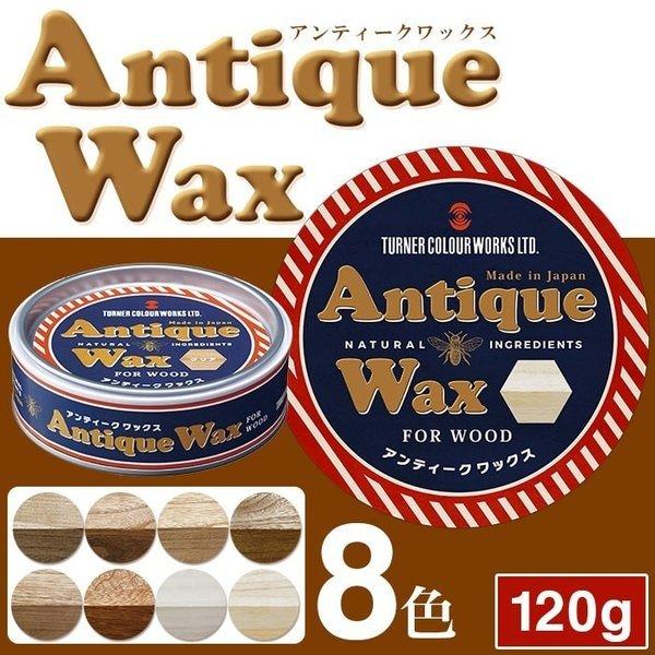 アンティークワックス 120g ターナー色彩の1枚目の写真