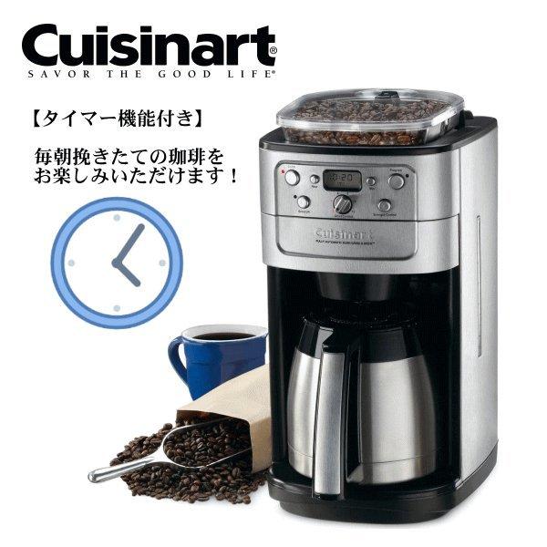 コーヒーメーカー 全自動 家庭用 Cuisinart クイジナート コーヒー ミル タイマー ステンレスカラフェ 紙フィルター使用可 12カップ DGB-900PCJ2 DGB900PCJの1枚目の写真