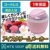 アイスクリーム メーカー アイスメーカー 家庭用 調理器 ジェラート シャーベット フローズンメーカー ICM180Mの1枚目の写真