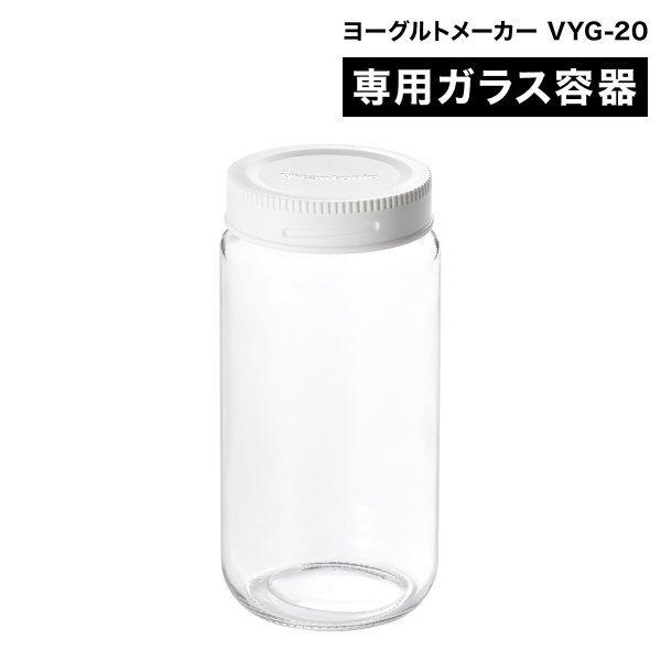 ビタントニオ ヨーグルトメーカー ガラス容器 800ml VYG-20 保存容器 ガラス瓶 容器 飲むヨーグルト PVYG-20-J [ Vitantonio ヨーグルトメーカー用容器 ]の1枚目の写真
