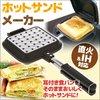 ホットサンドメーカー 耳まで焼ける 直火 IH対応 ホットサンド 食パン 1枚 1枚焼き 簡単 手作りサンド サンドdeグルメ KS-2887の1枚目の写真