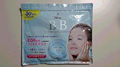 ベノア BB フェイスマスク 30枚 プレミアムフェイスマスク シートマスク パックの1枚目の写真