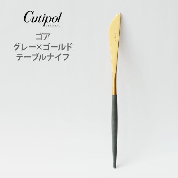 テーブルナイフ クチポール ゴア グレー×ゴールド Cutipol GOA GO.03 GRGBの1枚目の写真