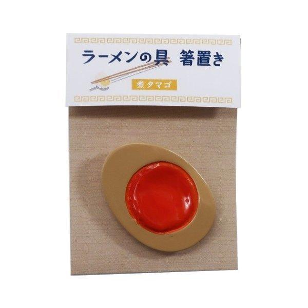 ラーメンの具 チョップ スティックレスト 箸置き 煮卵 アルタの1枚目の写真