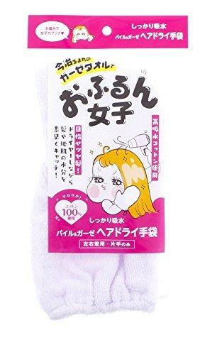 おふるん女子 パイル&ガーゼ ヘアドライ手袋 ハナフブキ(パープル) / おふるん女子の1枚目の写真