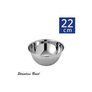 ステンレスボウル 22cm ボール ボウルの1枚目の写真