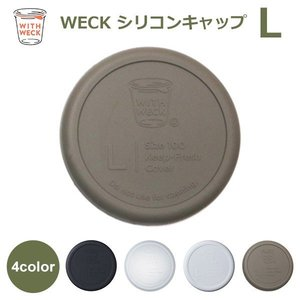 WECK シリコン キャップ L 対応 全4色 蓋 フタ カバー WW-022 Lサイズ ウェック キャニスター 専用 ガラス 容器 保存瓶 With 黒 白 透明 オリーブグレーの1枚目の写真