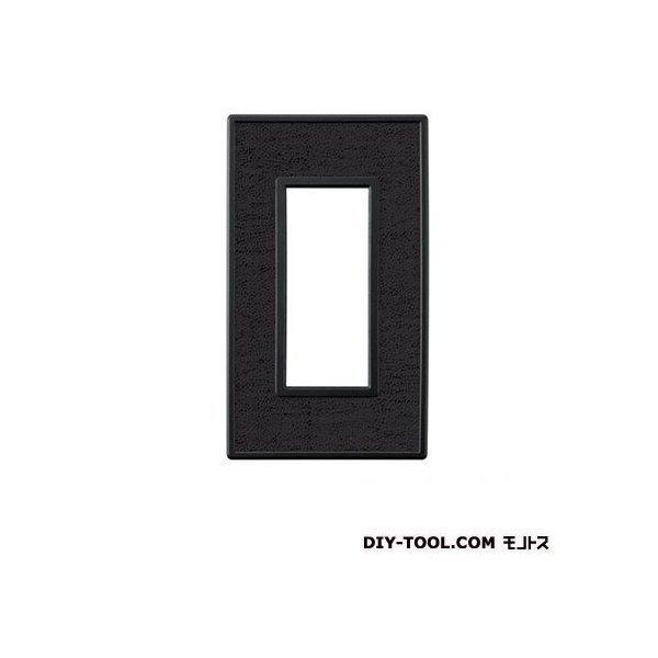 スガツネ フレックスブラックシリーズスイッチ・コンセントプレート ブラックモロッコ PXP-FB01-LBの1枚目の写真