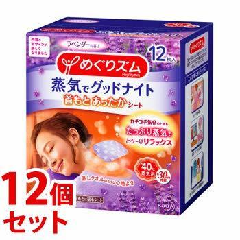 《セット販売》 花王 めぐりズム 蒸気でグッドナイト 首もと あったかシート ラベンダーの香り ×12個セットの1枚目の写真