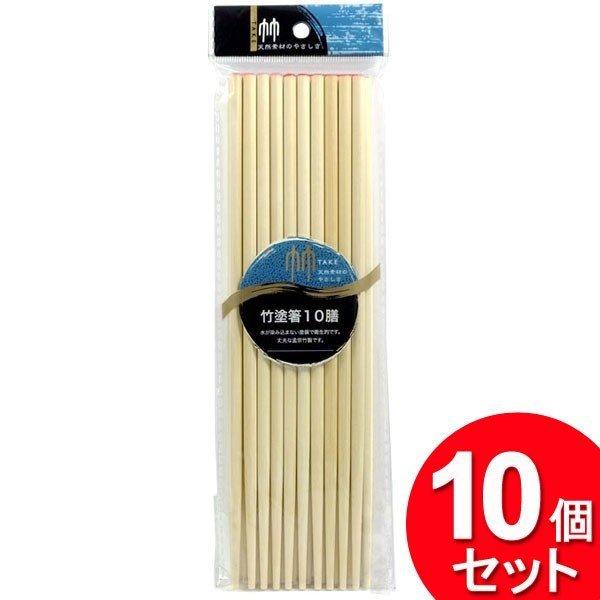 10個セット まるき 竹塗箸 10膳入 00693の1枚目の写真