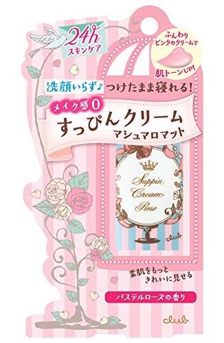 クラブ すっぴんクリーム マシュマロマット パステルローズの香り 30gの1枚目の写真