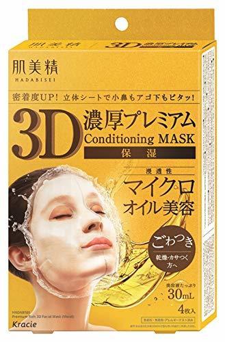 3D濃厚プレミアムマスク(保湿)の1枚目の写真