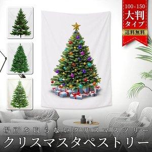 クリスマスツリー タペストリー 150×100cm 場所を取らないクリスマスツリー タペストリーツリー もみの木・星バージョンもの1枚目の写真