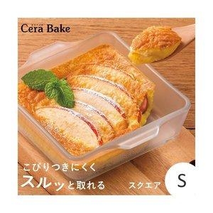 あすつく 石塚硝子 セラベイク Cera Bake スクエアロースター S K-9426 耐熱ガラス こびりつきにくい 電子レンジ オーブンレンジ オーブントースターの1枚目の写真