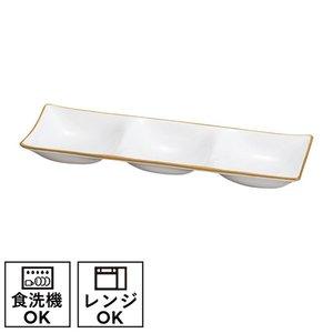 プレート 皿 仕切り 食器 白 スリープレート ホワイト&ゴールドの1枚目の写真