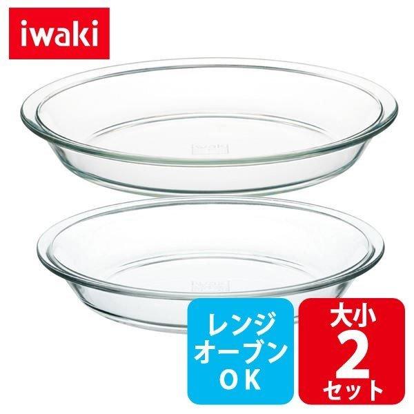 iwaki パイ皿 大小2点セット 電子レンジ・オーブンOK 耐熱ガラス イワキ グラタン皿 オーブントースター皿 ネコポス不可の1枚目の写真