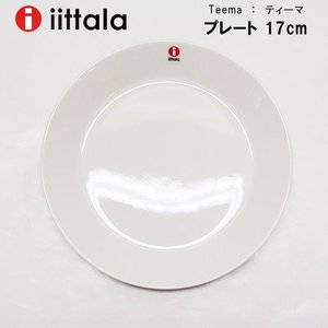イッタラ プレート ティーマ ホワイト Teema 17cmの1枚目の写真