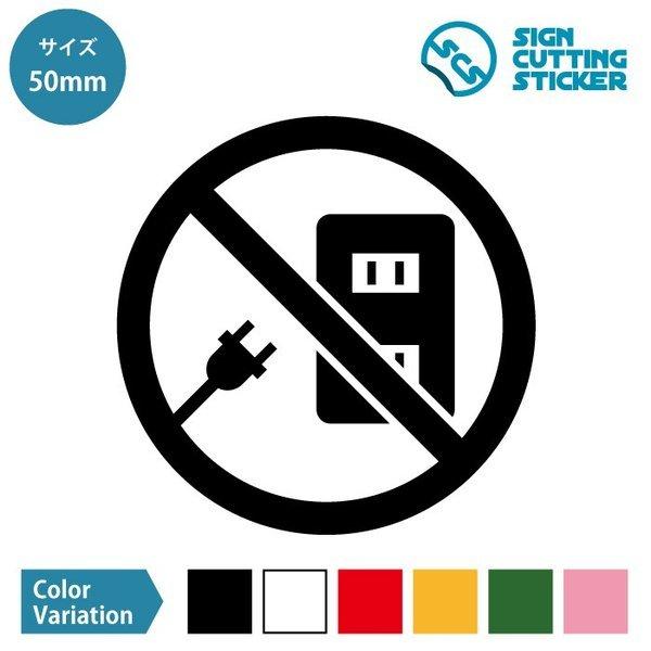 コンセント 使用 禁止 ステッカー シール カッティングステッカー 光沢タイプ・防水 耐水・屋外耐候3〜4年の1枚目の写真