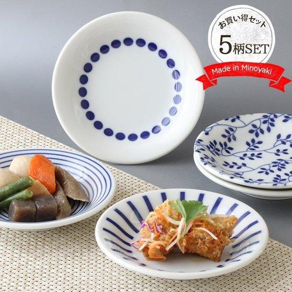 美濃焼昔ながらの染付取皿5柄組/径14cm プレート 丸 シンプル 和風 和食器 一人用 取り分け 十草 駒筋 唐草 水玉 市松 青 食器 皿 日本製の1枚目の写真
