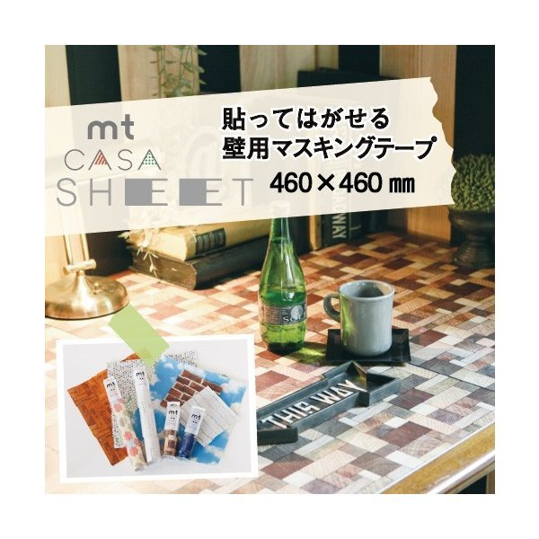 カモ井 マスキングテープ 壁用 mt CASA SHEET マステ 46cm×46cm 10柄 白 木目 レンガ 夜空 幾何学の1枚目の写真