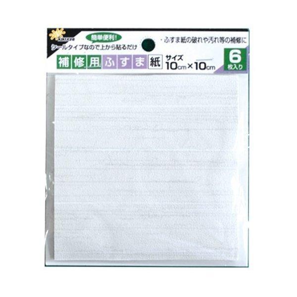 菊池襖紙工場 補修用ふすま紙 KN14 10×10cm6枚の1枚目の写真