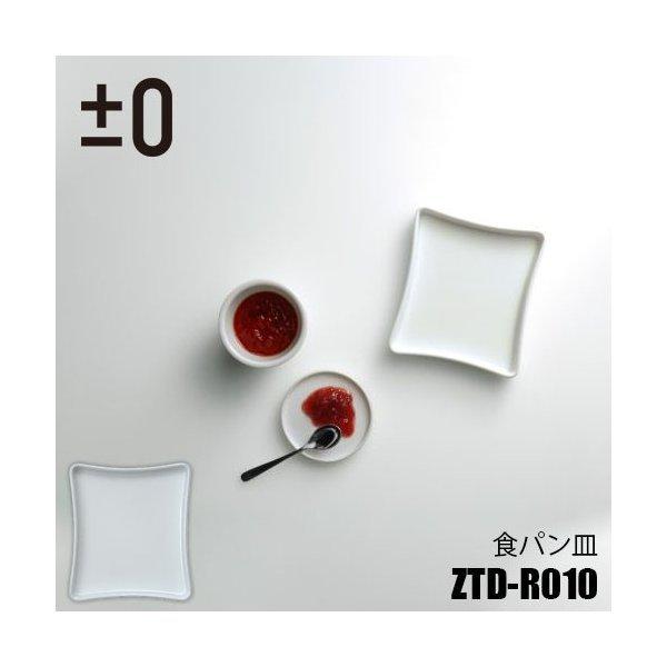 ±0/プラスマイナスゼロ Dish for bread 食パン皿 ZTD-R010 キッチン/陶器/食器/皿の1枚目の写真