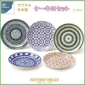 アワサカ 日本製 POTTERY FIELDII ポタリーフィールドII ケーキ皿セット 7-1912 b03の1枚目の写真