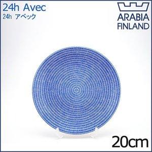 アラビア アベック プレート20cm ブルー ARABIA 24h Avecの1枚目の写真