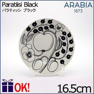 アラビア パラティッシ ブラック プレート16.5cm ARABIA Paratiisi Blackの1枚目の写真