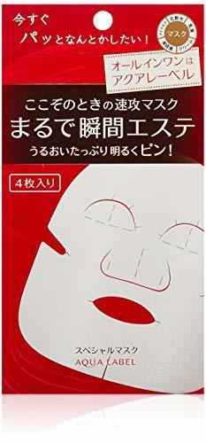 アクアレーベル スペシャルマスクの1枚目の写真