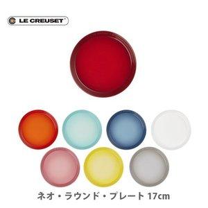 LE CREUSET ルクルーゼ ネオ・ラウンド・プレート 17cm 日本正規代理店品の1枚目の写真