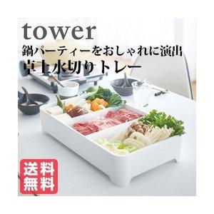 tower インスタ映え間違い無し スタイリッシュなデザインで鍋パーティーをおしゃれに演出する 卓上水切りトレー タワー 角型 ホワイトの1枚目の写真