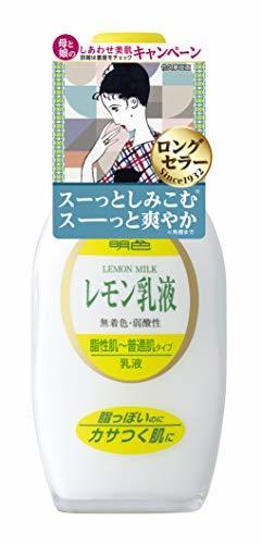 明色レモン乳液 158mlの1枚目の写真