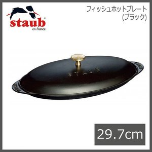 ストウブ シャローオーバルホットプレート 40509-400 黒(RST9301)7-0076-0301 キッチン台所用品の1枚目の写真