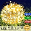 LEDイルミネーションライト ジュエリーライト 100球 10m 電池式 リモコン付 8パターン 点滅 点灯 タイマー機能 防水 防塵仕様 屋外 室内 ガーデンライト 正月 クの1枚目の写真