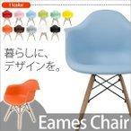 椅子 チェア イス イームズ おしゃれ イームズチェア 木脚 肘掛け 肘置き プロダクトデザイナーズチェア 北欧 PP-620の1枚目の写真