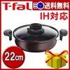 ティファール 家なべ22cm【 t-fal 鍋 なべ 両手鍋 IH対応 LF557B07b000の1枚目の写真