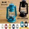 ランタン BRUNO ブルーノ LED ランプ ライト キャンプ アウトドア インテリア 電池式 防災 おしゃれの1枚目の写真