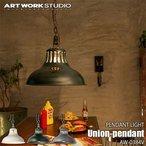 ARTWORKSTUDIO/アートワークスタジオ Union-pendant ユニオンペンダント AW-0384V 天井照明/ペンダントライト/インダストリアル/アンティークの1枚目の写真