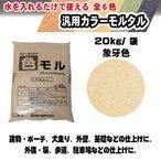 マツモト産業 汎用カラーモルタル 色モル象牙色20kg 象牙色の1枚目の写真