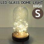 LEDライトオブジェ SPICE スパイス LEDガラスドームライト HIGH S JPDR2021の1枚目の写真
