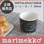 ラテマグ 単品 マリメッコ Siirtolapuutarha シイルトラプータルハ ドット柄 コーヒーカップ ハンドルなしの1枚目の写真