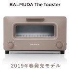 バルミューダ トースター BALMUDA The Toaster K01E-CW ショコラ 2019年春モデルの1枚目の写真