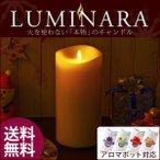 ルミナラ LUMINARA アロマキャンドル LM701-IV アイボリー LEDキャンドル フレグランスキャンドルの1枚目の写真