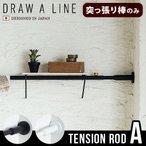 突っ張り棒 DRAW A LINE 001 Tension Rod A 75〜115cmの1枚目の写真
